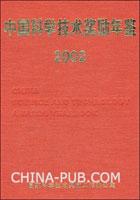 中国科学技术奖励年鉴(2002)
