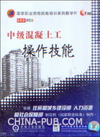 中级混凝土工操作技能(1VCD)