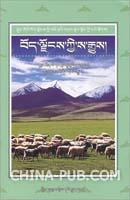 [特价书]西藏地理(藏文版)