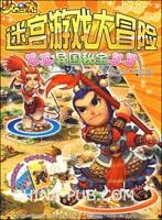 梦幻西游迷宫游戏大冒险:异国秘宝(赠游戏收集点卡)