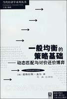 一般均衡的策略基础――动态匹配与讨价还价博弈 (当代经济学系列丛书・当代经济学译库)