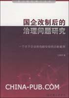 国企改制后的治理问题研究一个关于企业所有权安排的分析框架