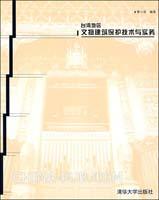台湾地区文物建筑保护技术与实务(高等院校建筑学系列教材)