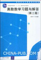离散数学习题与解答(第二版)