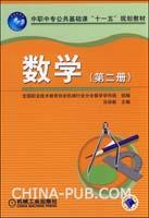 """数学(第二册):中职中专公共基础课""""十一五""""规划教材"""