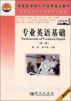 专业英语基础(第二版)