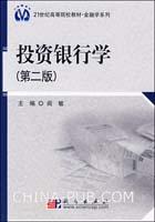 投资银行学(第二版)[按需印刷]