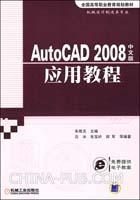 AutoCAD2008中文版应用教程