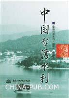 [特价书]中国台湾水利