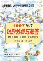 中国计算机软件专业技术资格和水平考试1997年度试题分