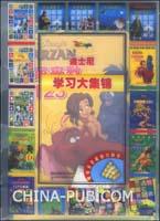 迪士尼学习大集锦礼盒(共16册)