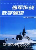 海军作战数学模型[按需印刷]