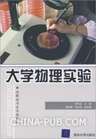 大学物理实验(高职高专公共课教材)
