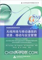 (特价书)无线网络与移动通信的资源、移动与安全管理