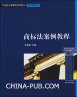 商标法案例教程(21世纪法律教育互动教材・专业课系列)