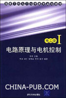 电工学I:电路原理与电机控制