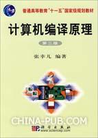 计算机编译原理(第三版)