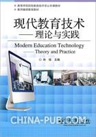 现代教育技术――理论与实践