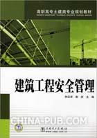高职高专土建类专业规划教材    建筑工程安全管理