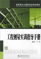 高职高专土建类专业规划教材  工程测量实训指导手册