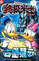 终极米迷口袋书:古堡疑云