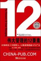 (特价书)伟大管理的12要素