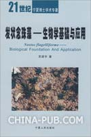 发状念珠藻――生物学基础与应用