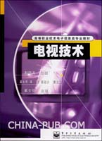 电视技术(电子信息类专业)/高等职业技术教材