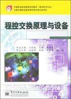 程控交换原理与设备(通信技术专业)