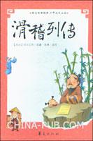 滑稽外传/青少年古典必读精选丛书