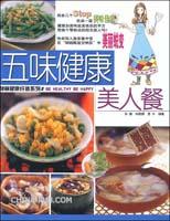 五味健康美人餐