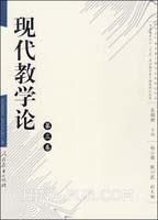 [特价书]现代教学论(第三卷)