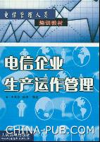 电信企业生产运作管理
