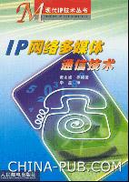 IP网络多媒体通信技术[按需印刷]