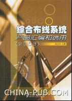 综合布线系统产品汇编和选用(2003)