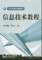 信息技术教程