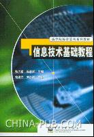 信息技术基础教程