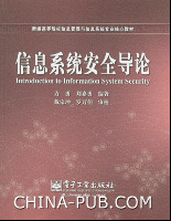 信息系统安全导论[按需印刷]