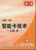 智能卡技术――IC卡(第二版)