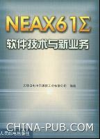 NEAX61∑软件技术与新业务[按需印刷]