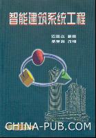 智能建筑系统工程