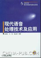现代语言处理技术及应用