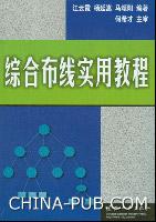 综合布线实用教程[按需印刷]