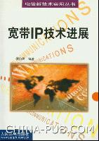 宽带IP技术进展[按需印刷]