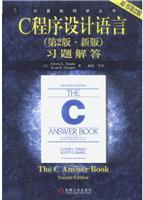 (特价书)C程序设计语言(第2版・新版)习题解答