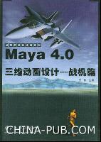 Maya 4.0三维动画设计――战机篇[按需印刷]