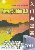 PowerBuilder 8.0入门与提高