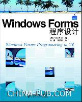 Windows Forms程序设计