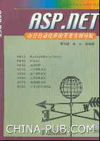ASP.NET办公自动化系统开发实例导航[按需印刷]