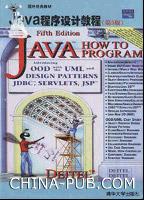 Java程序设计教程(第5版)